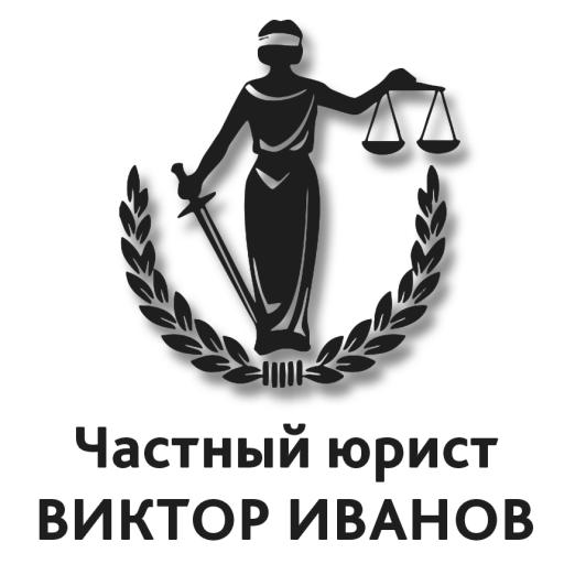 Услуги юриста Москва и МО