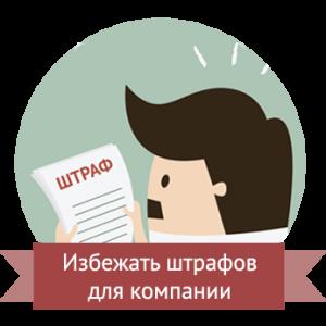 юридический аудит, проверка компаний, проверка роспотребнадзора, штрафы, аудит документации.