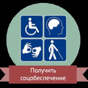консультация для инвалидов, социальная помощь инвалидам